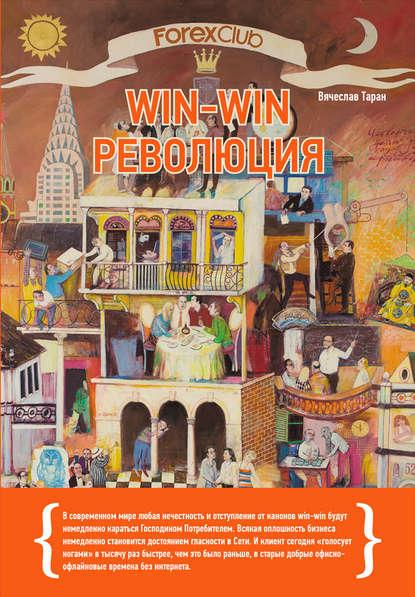 Forex Club: Win-win революция - скачать книгу
