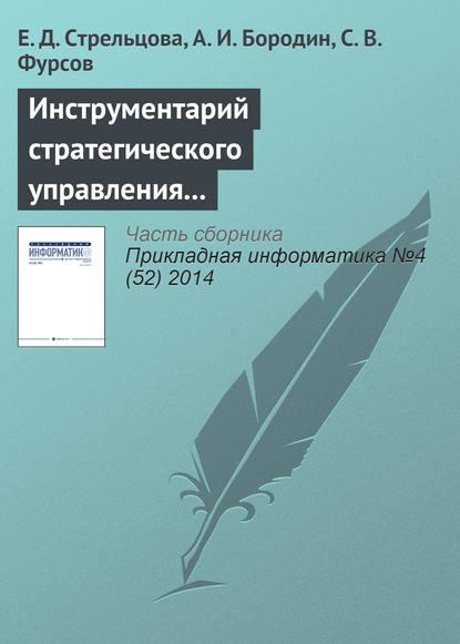 Инструментарий стратегического управления промышленным предприятием (Е. Д. Стрельцова)