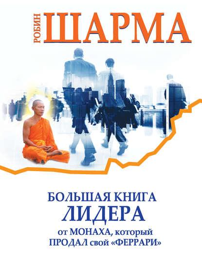 Большая книга лидера от монаха, который продал свой «феррари» (сборник) - скачать книгу