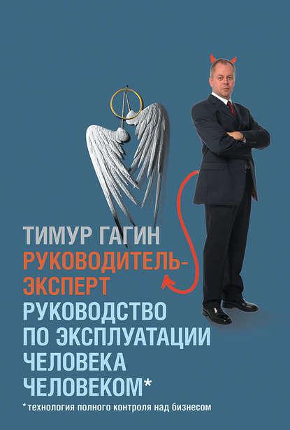 Руководитель-эксперт. Руководство по эксплуатации человека человеком (Тимур Гагин)