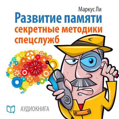 Аудиокнига Развитие памяти. Секретные методики спецслужб (Маркус Ли)