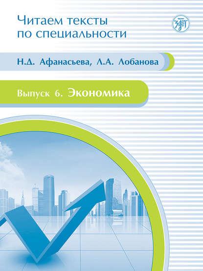 Экономика. Учебное пособие по языку специальности (Л. А. Лобанова)