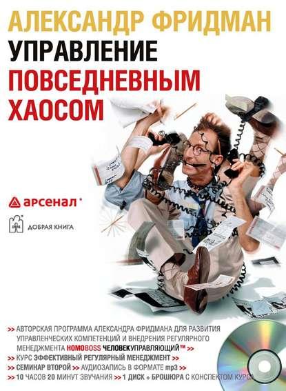 Аудиокнига Управление повседневным хаосом (Александр Фридман)