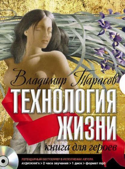 Аудиокнига Технология жизни. Книга для героев (Владимир Тарасов)