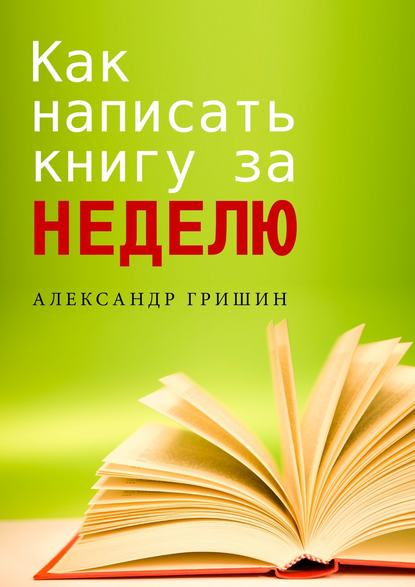 Как написать книгу за неделю (Александр Гришин)