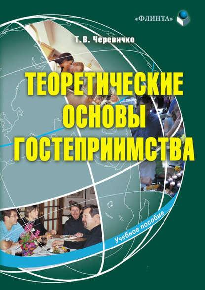 Теоретические основы гостеприимства (Т. В. Черевичко)