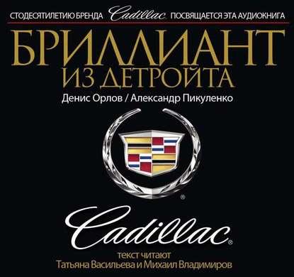 Аудиокнига Бриллиант из Детройта. Cadillac (Александр Пикуленко)