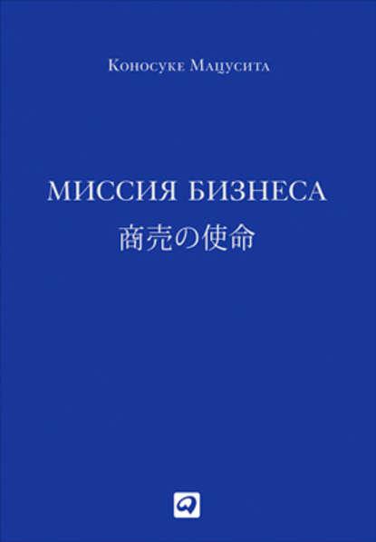 Миссия бизнеса (Коносуке Мацусита)