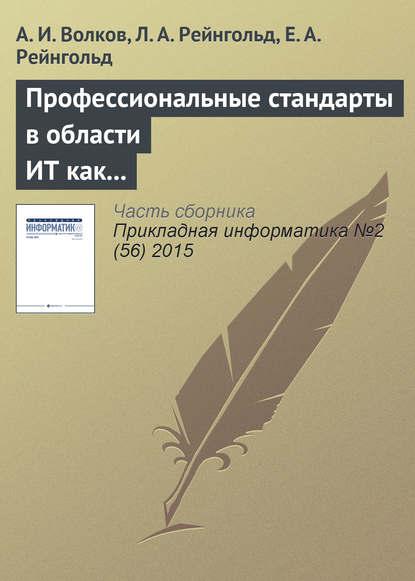 Профессиональные стандарты в области ИТ как фактор технологического и социального развития (А. И. Волков)