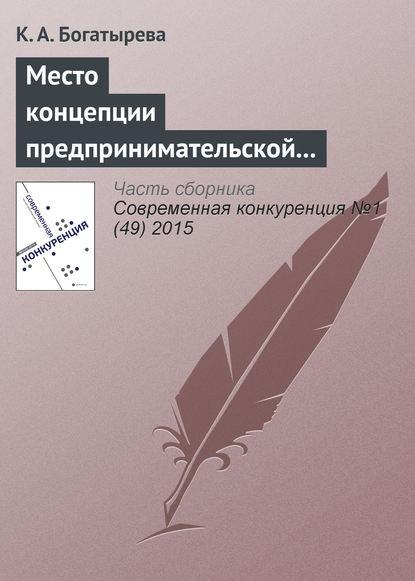 Место концепции предпринимательской ориентации в современных управленческих исследованиях (К. А. Богатырева)