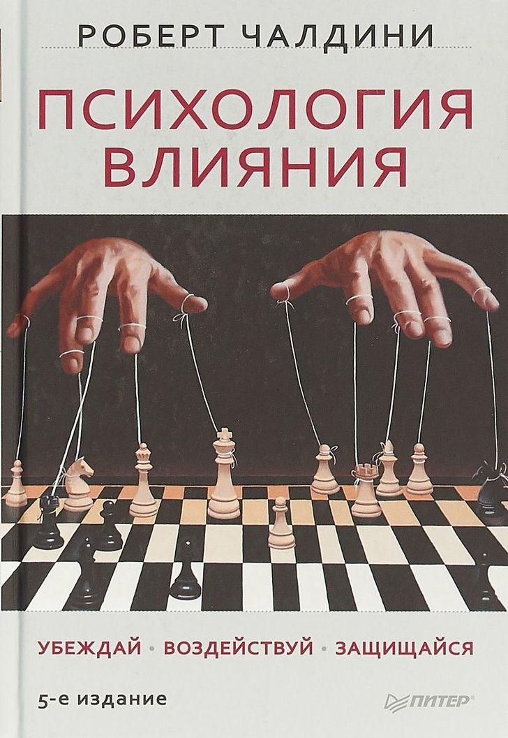 скачать бесплатно книгу психология влияния чалдини