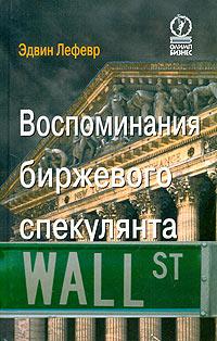 скачать бесплатно книгу воспоминания биржевого спекулянта