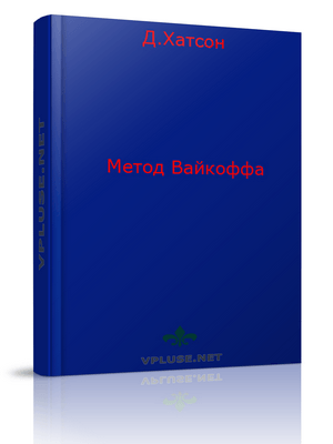 метод вайкоффа - скачать книгу хатсона