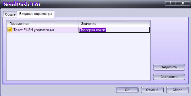 SendPush - скрипт для МТ5, скачать бесплатно