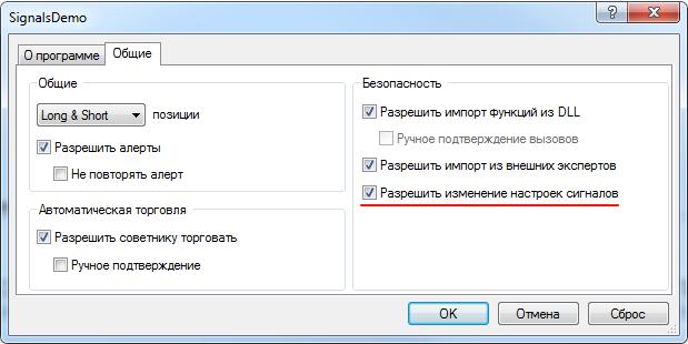 SignalsDemo  - скачать советник (эксперт) для MetaTrader 4 бесплатно