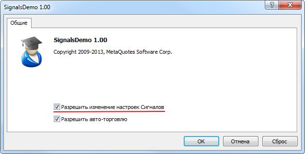 SignalsDemo - скачать советник (эксперт) для MetaTrader 5 бесплатно