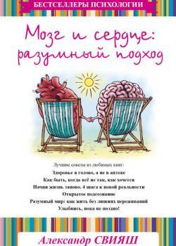 Мозг и сердце. Разумный подход (Александр Свияш)