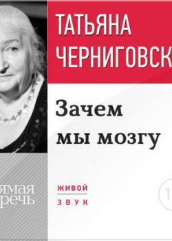 Аудиокнига Лекция «Зачем мы мозгу» (Т. В. Черниговская)