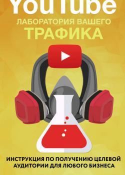 YouTube: лаборатория вашего трафика (Ирина Лоренс)