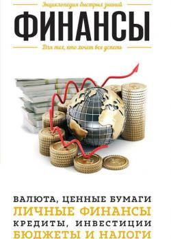 Финансы. Для тех, кто хочет все успеть (Группа авторов) - скачать книгу