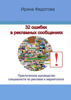 32 ошибки в рекламных объявлениях. Практическое руководство маркетолога и руководителя (Ирина Федотова)