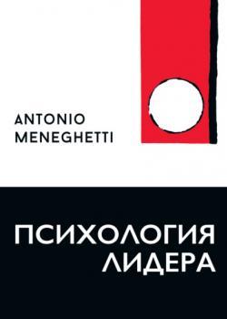 Психология лидера (Антонио Менегетти)
