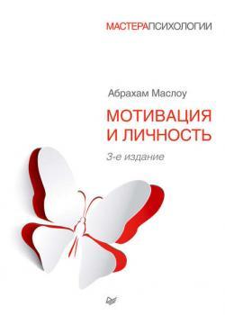 Мотивация и личность (Абрахам Маслоу)