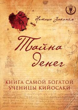 Тайна денег. Книга самой богатой ученицы Кийосаки (Наташа Закхайм)