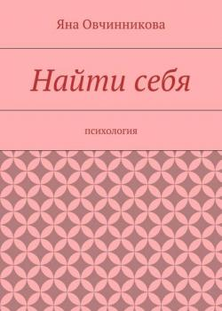 Найтисебя (Яна Овчинникова)