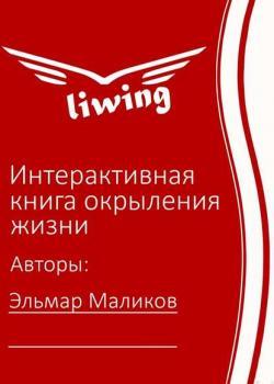 Интерактивная книга окрыления жизни (Эльмар Маликов)