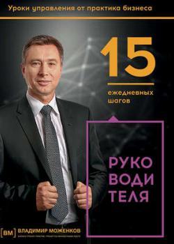 Аудиокнига 15 ежедневных шагов руководителя (Владимир Моженков)