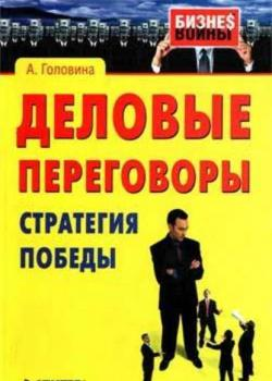 Деловые переговоры. Стратегия победы (Анна Сергеевна Головина)