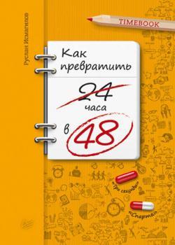 Как превратить 24 часа в 48 (Руслан Исмагилов) - скачать