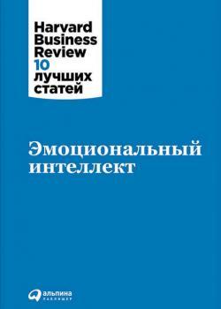 Эмоциональный интеллект (Harvard Business Review (HBR))