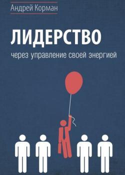 Лидерство через управление своей энергией (Андрей Александрович Корман)