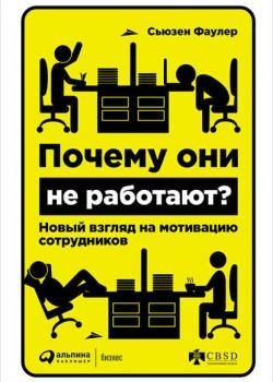 Почему они не работают? Новый взгляд на мотивацию сотрудников (Сьюзен Фаулер)