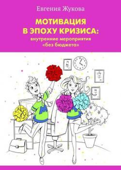 Мотивация в эпоху кризиса: внутренние мероприятия «без бюджета» (Евгения Александровна Жукова)