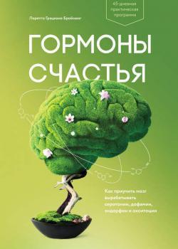 Гормоны счастья. Как приучить мозг вырабатывать серотонин, дофамин, эндорфин и окситоцин - скачать книгу