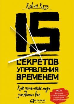 15 секретов управления временем (Кевин Круз)
