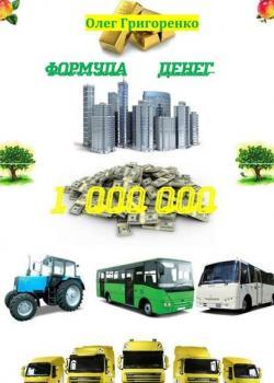Формула денег. 1 000 000 (Олег Григоренко)