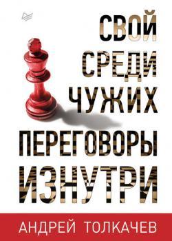 Свой среди чужих. Переговоры изнутри (А. Н. Толкачев)