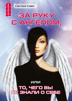 За руку с Ангелом, или То, чего вы не знали о себе (Светлана Савич)
