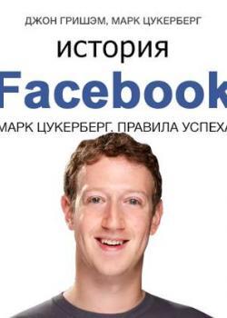 Аудиокнига История Facebook. Марк Цукерберг. Правила успеха (Джон Гришэм)