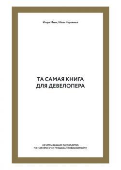 Та самая книга для девелопера. Исчерпывающее руководство по маркетингу и продажам недвижимости (Игорь Манн)