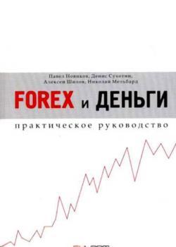 Forex и деньги. Практическое руководство : скачать книгу