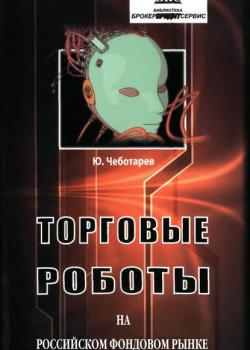 Торговые роботы на российском фондовом рынке : скачать книгу