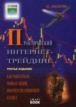 Практический интернет-трейдинг. Как работать на рынках акций, фьючерсов, опционов и Forex : скачать книгу