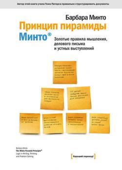 Принцип пирамиды Минто®. Золотые правила мышления, делового письма и устных выступлений (Барбара Минто)