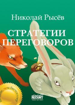 Николай Рысёв - Стратегии переговоров