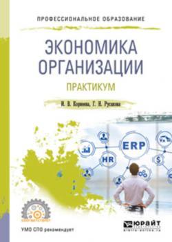 Экономика организации. Практикум. Учебное пособие для СПО - скачать книгу